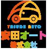 兵庫県で車の買取・販売なら安田オート株式会社